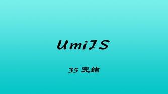 轻松学 UmiJS 视频教程 #35 写对自己有用的 umi 插件 - plugin - 减少打包体积大小的插件(完结)