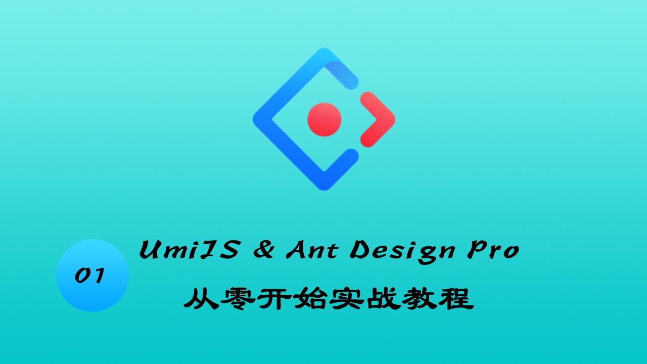 UmiJS & TypeScript & Ant Design Pro v4 从零开始实战教程 #1 开始玩起来