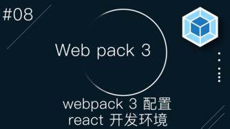 webpack 3 零基础入门视频教程 #8 - 用 webpack 和 babel 配置 react 开发环境