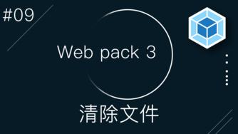 webpack 3 零基础入门视频教程 #9 - 用 clean-webpack-plugin 来清除文件