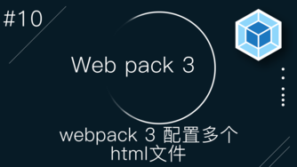 webpack 3 零基础入门视频教程 #10 - 配置多个 HTML 文件