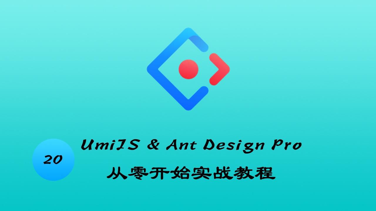 UmiJS & TypeScript & Ant Design Pro v4 从零开始实战教程 #20 注册表单
