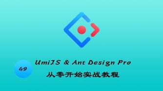 UmiJS & TypeScript & Ant Design Pro v4 从零开始实战教程 #49 实战 - 视频管理 - 视频列表 - 搜索列表