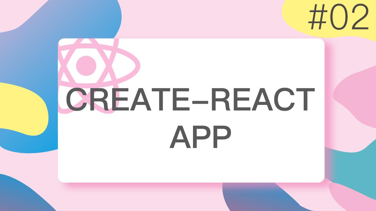 诱人的 react 视频教程 - 基础篇 #2 create-react-app
