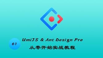 UmiJS & TypeScript & Ant Design Pro v4 从零开始实战教程 #61 实战 - 视频管理 - 添加视频 part 2