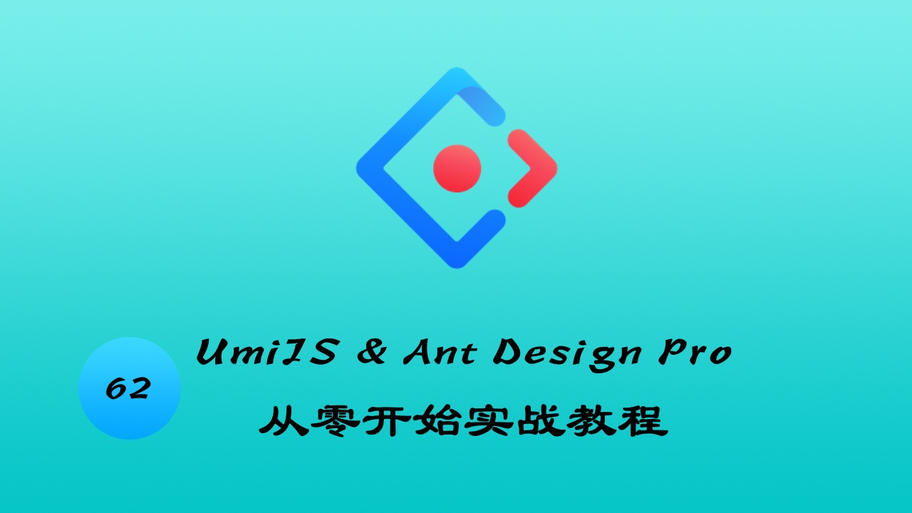 UmiJS & TypeScript & Ant Design Pro v4 从零开始实战教程 #62 实战 - 视频管理 - 添加视频 part 3