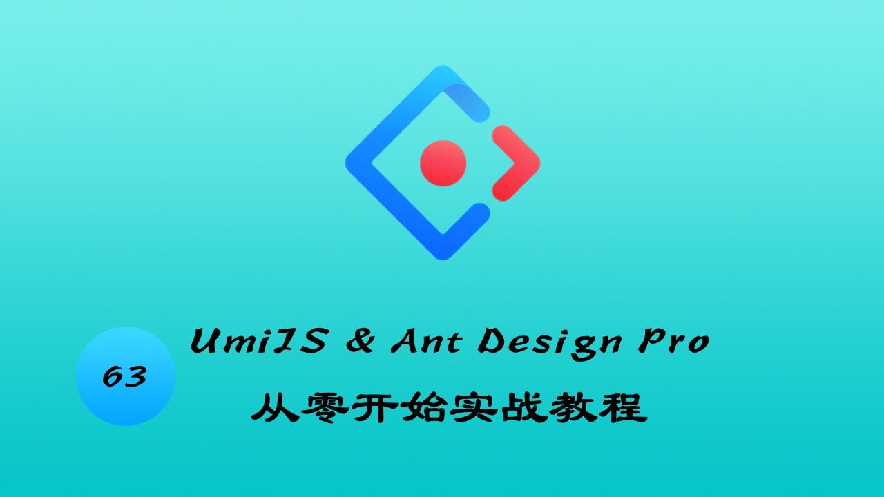 UmiJS & TypeScript & Ant Design Pro v4 从零开始实战教程 #63 完结