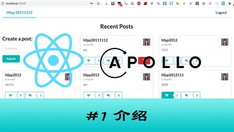 GraphQL + React Apollo + React Hook 大型项目实战 #1 介绍