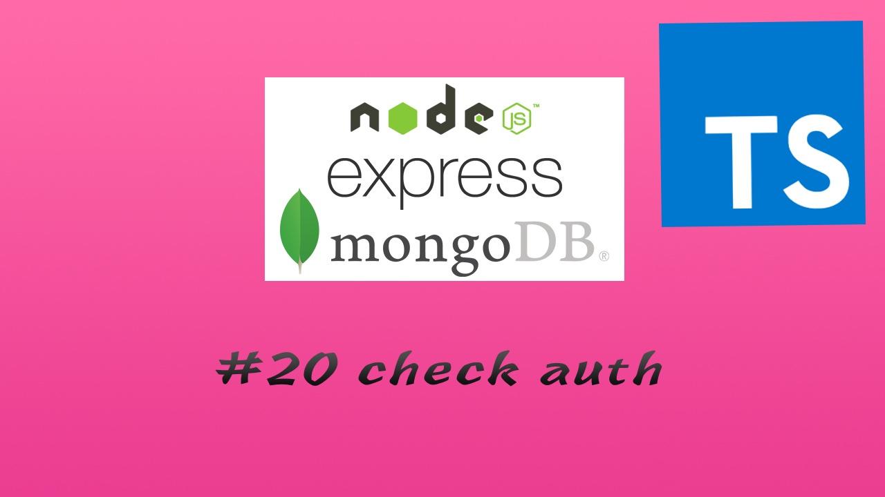 TypesScript + Node.js + Express + Mongoose 实现 RESTful API 实战教程 #20 验证登录状态 - check auth