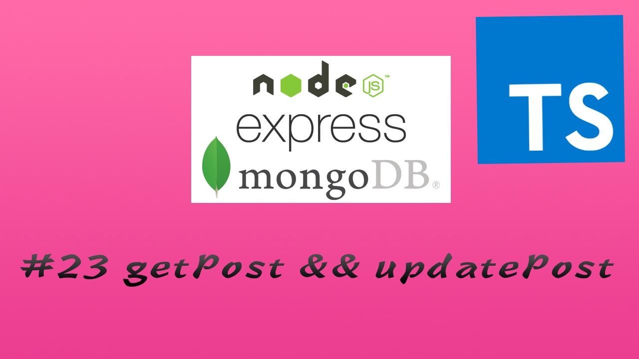TypesScript + Node.js + Express + Mongoose 实现 RESTful API 实战教程 #23 createPost && updatePost