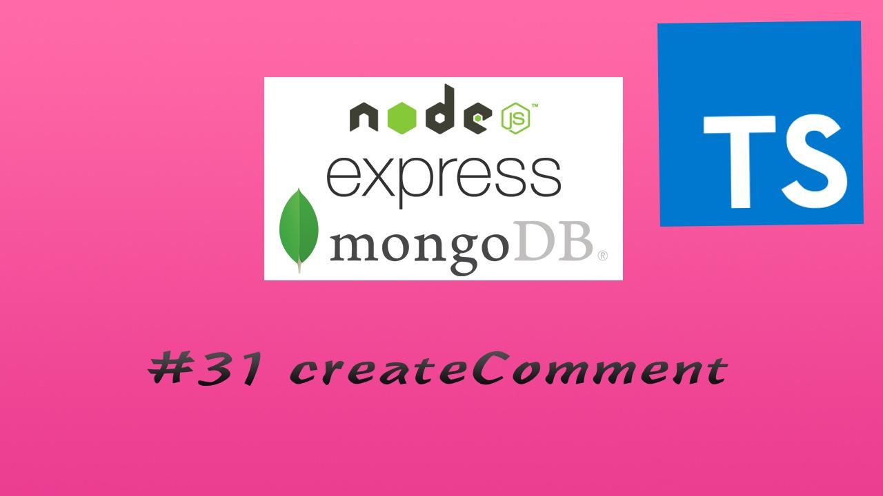 TypesScript + Node.js + Express + Mongoose 实现 RESTful API 实战教程 #31 添加评论(四更)