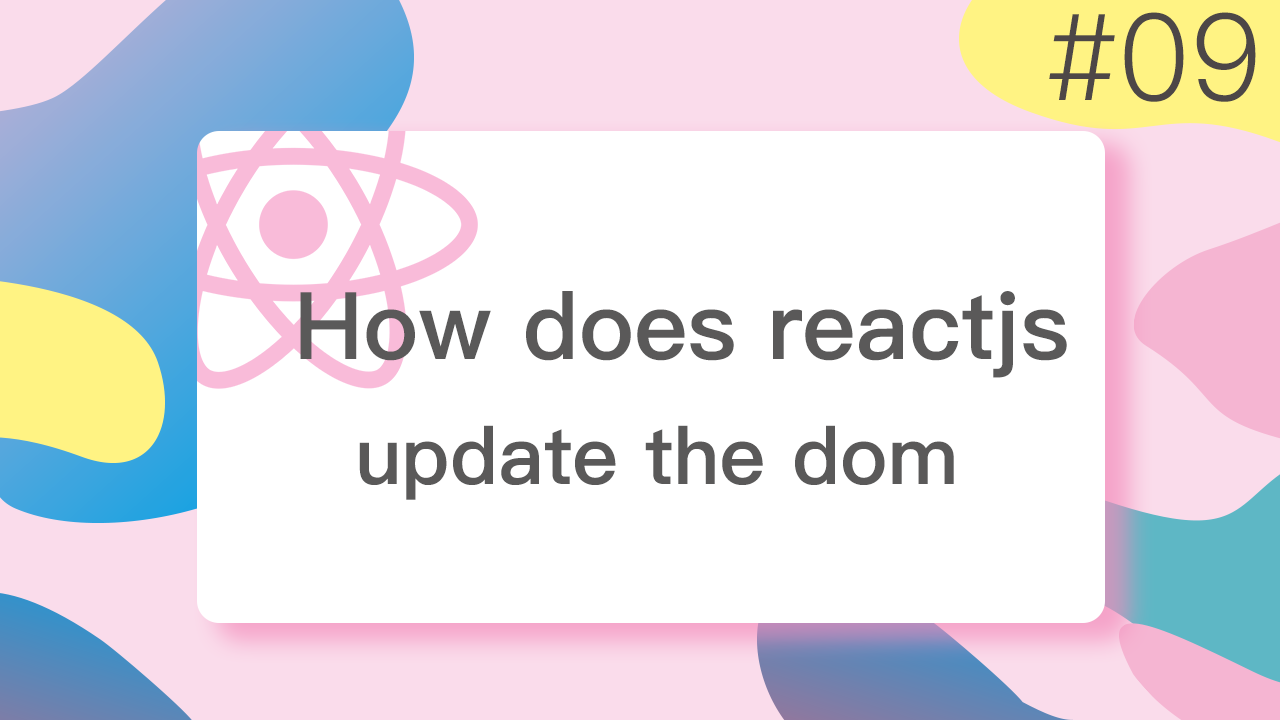 诱人的 react 视频教程 - 基础篇 #9 react 如何更新 dom
