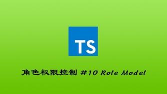 基于角色的权限控制原理与实战 #10 角色管理 - 添加角色 - 修改角色 - 角色列表