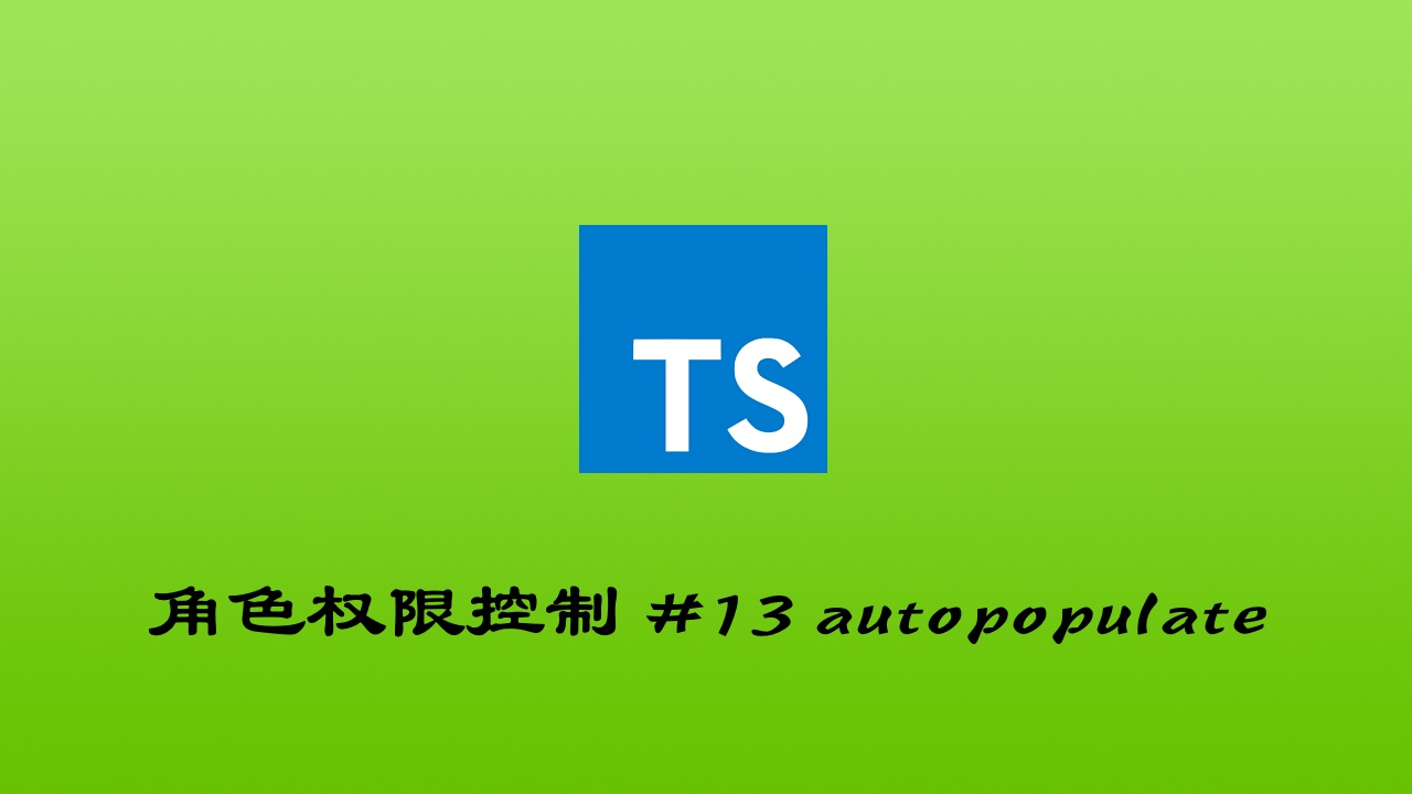 基于角色的权限控制原理与实战 #13 mongoose-autopopulate(今天第三更)