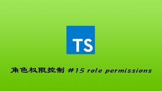 基于角色的权限控制原理与实战 #15 给角色分配权限(今天第五更)