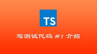使用 TypeScript & mocha & chai 写测试代码实战 #1 课程介绍