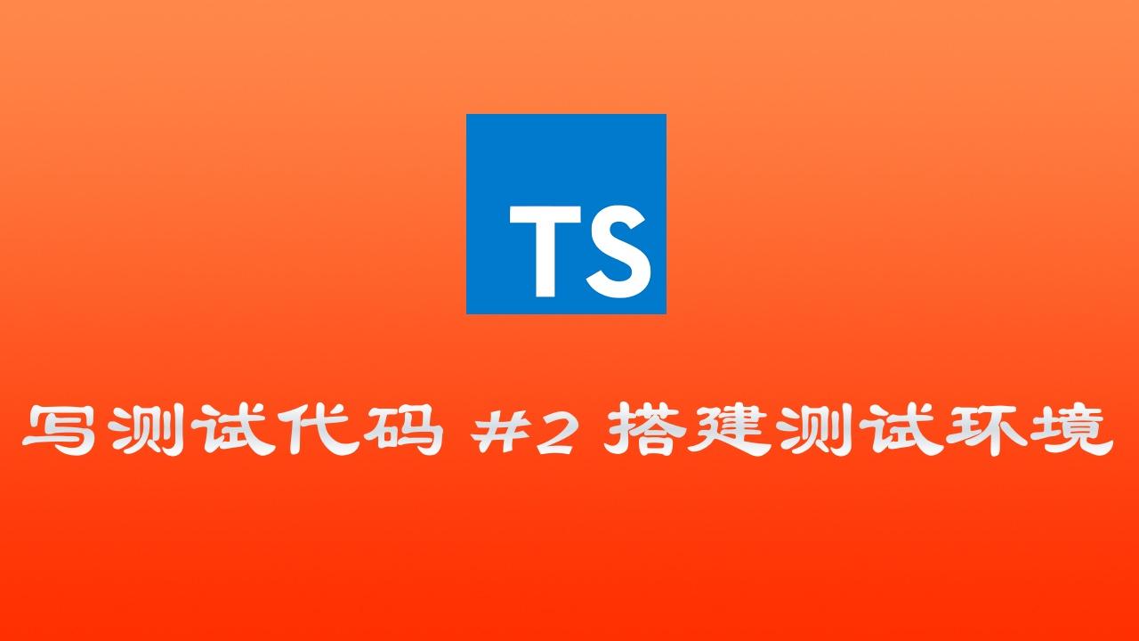 使用 TypeScript & mocha & chai 写测试代码实战 #2 搭建测试环境