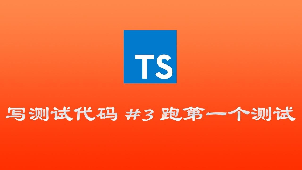 使用 TypeScript & mocha & chai 写测试代码实战 #3 写第一个测试