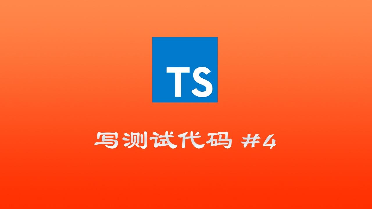 使用 TypeScript & mocha & chai 写测试代码实战 #4 每次测试完应该把数据库清空