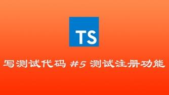 使用 TypeScript & mocha & chai 写测试代码实战 #5 完成注册功能的测试