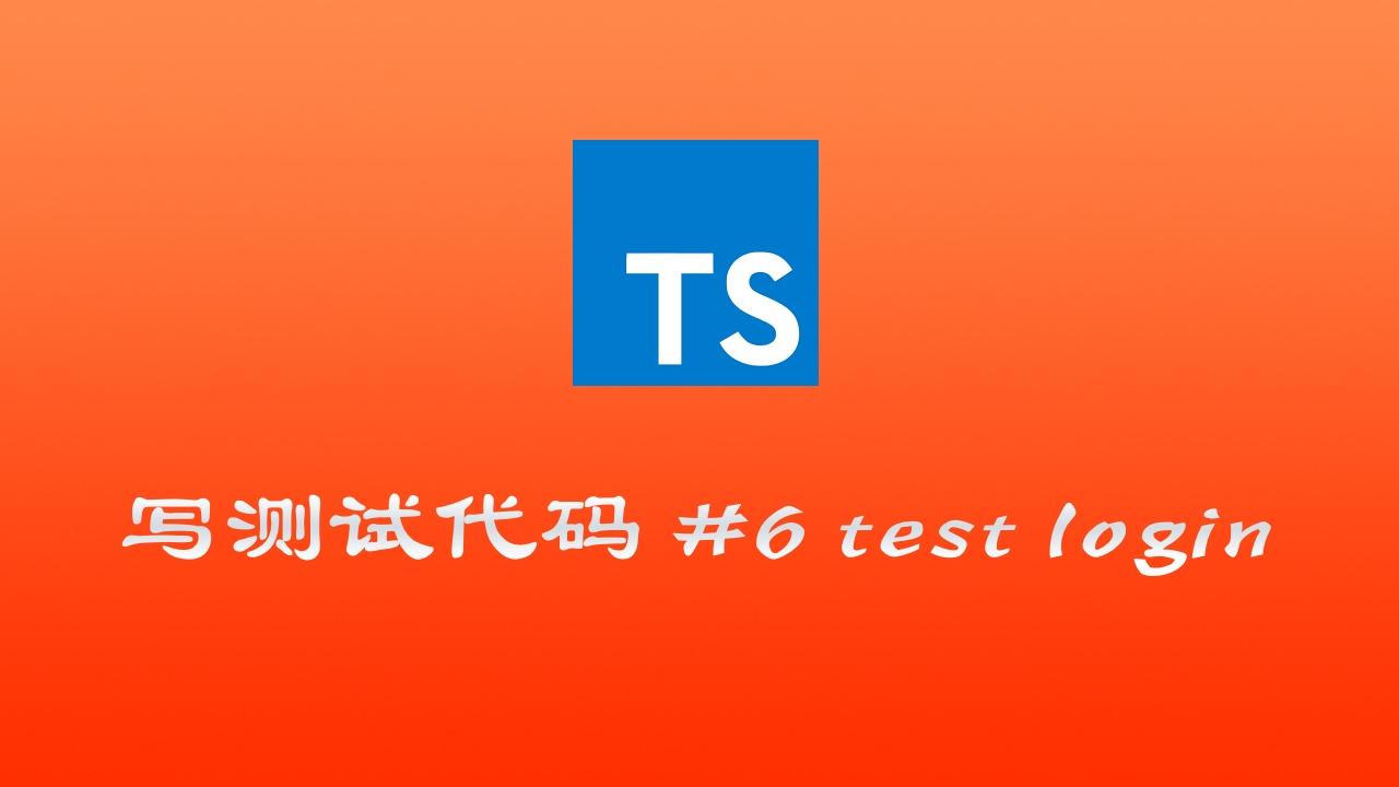 使用 TypeScript & mocha & chai 写测试代码实战 #6 完成登录功能测试