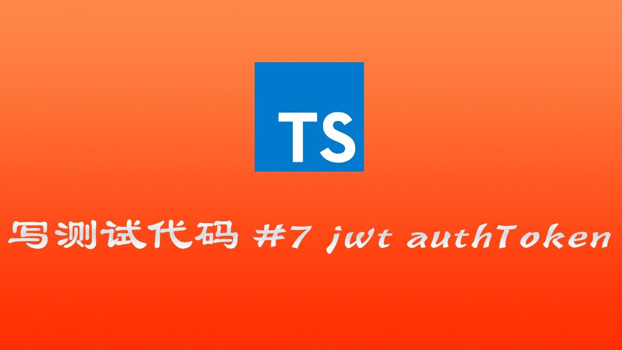 使用 TypeScript & mocha & chai 写测试代码实战 #7 jwt token 自动登录的处理 - 创建 Post 前要先登录