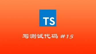 使用 TypeScript & mocha & chai 写测试代码实战 #15 修复测试逻辑代码 - 建议