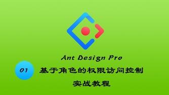 Ant Design Pro v4 基于角色的权限访问控制实战教程 #1 课程介绍(带中英字幕)