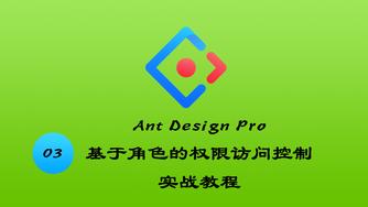 Ant Design Pro v4 基于角色的权限访问控制实战教程 #3 使用 umi ui 创建项目