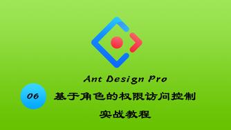 Ant Design Pro v4 基于角色的权限访问控制实战教程 #6 接入后端的服务器 API