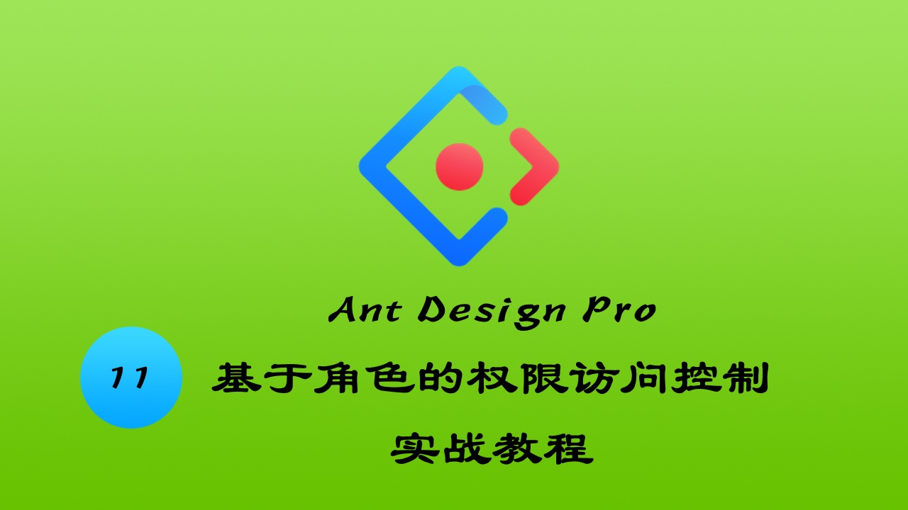 Ant Design Pro v4 基于角色的权限访问控制实战教程 #11 显示个人头像和用户名