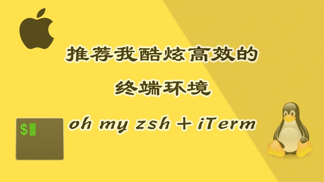 推荐我酷炫高效的命令行终端环境 - oh my zsh + iTerm