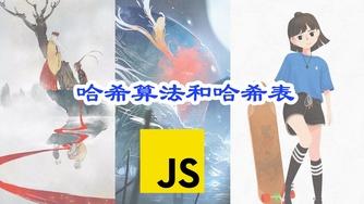 25 分钟详解使用 JavaScript 实现哈希算法和哈希表