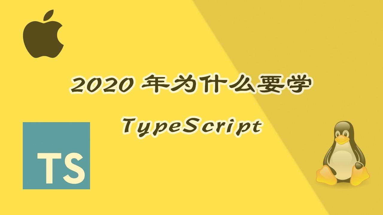 2020 年为什么要学 TypeScript?我用代码告诉你!