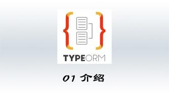 #1 介绍 TypeORM