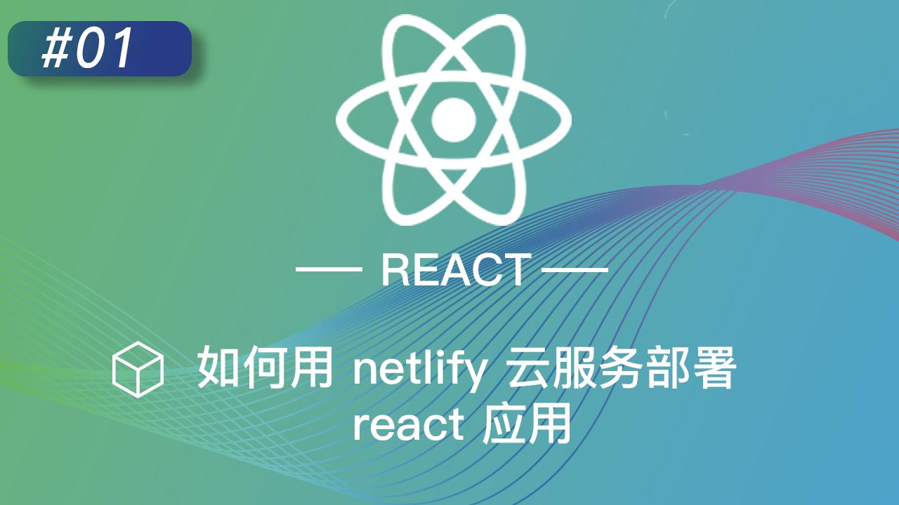 React 技巧 #1 如何用 netlify 云服务部署 React 应用