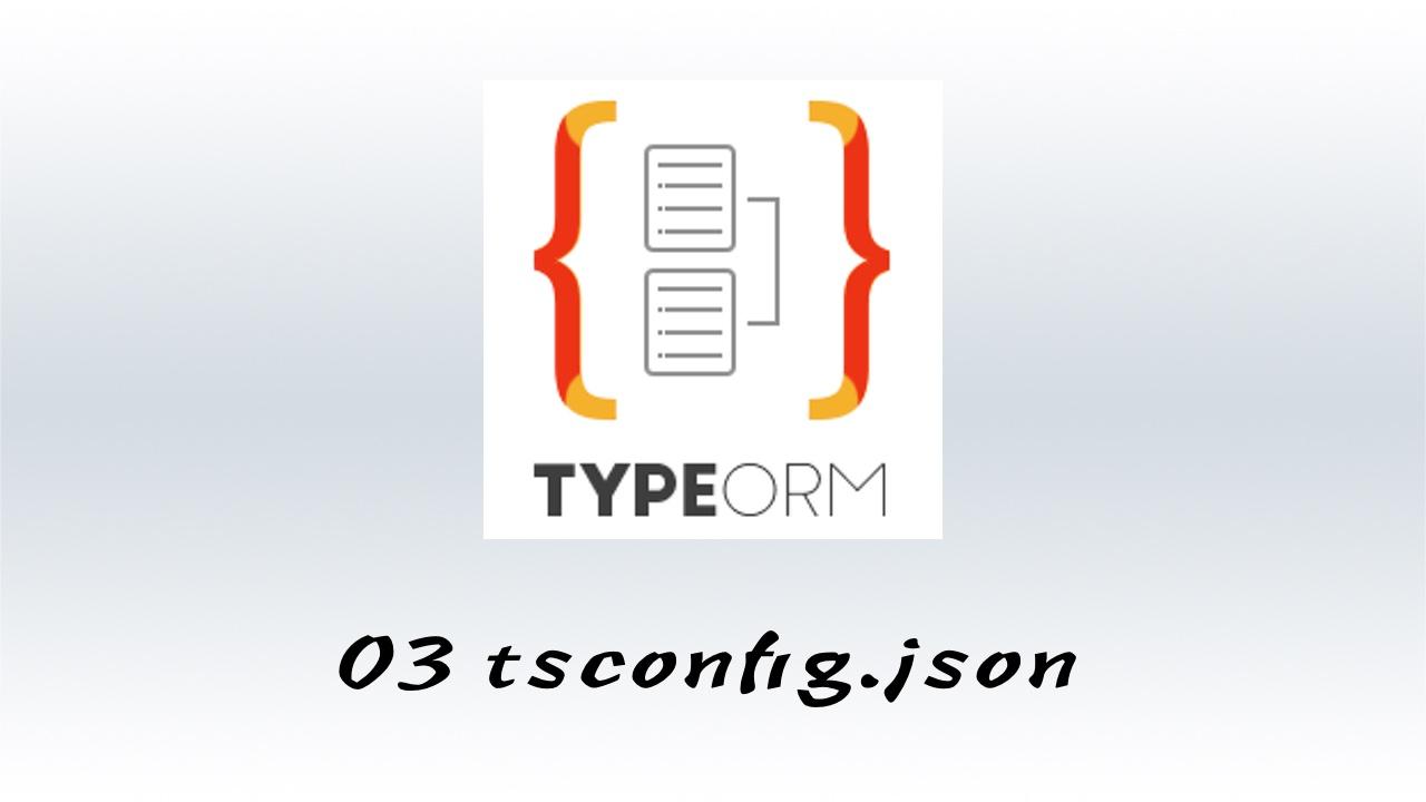 #3 为项目生成最新的最标准的 tsconfig.json 文件