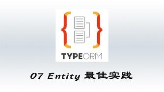 #7 TypeORM 的 Entity 最佳实践