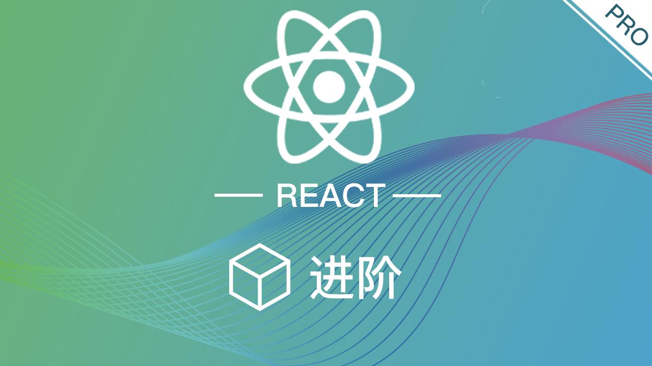 React 进阶提高免费视频教程 - 技巧篇 - 第 1 季