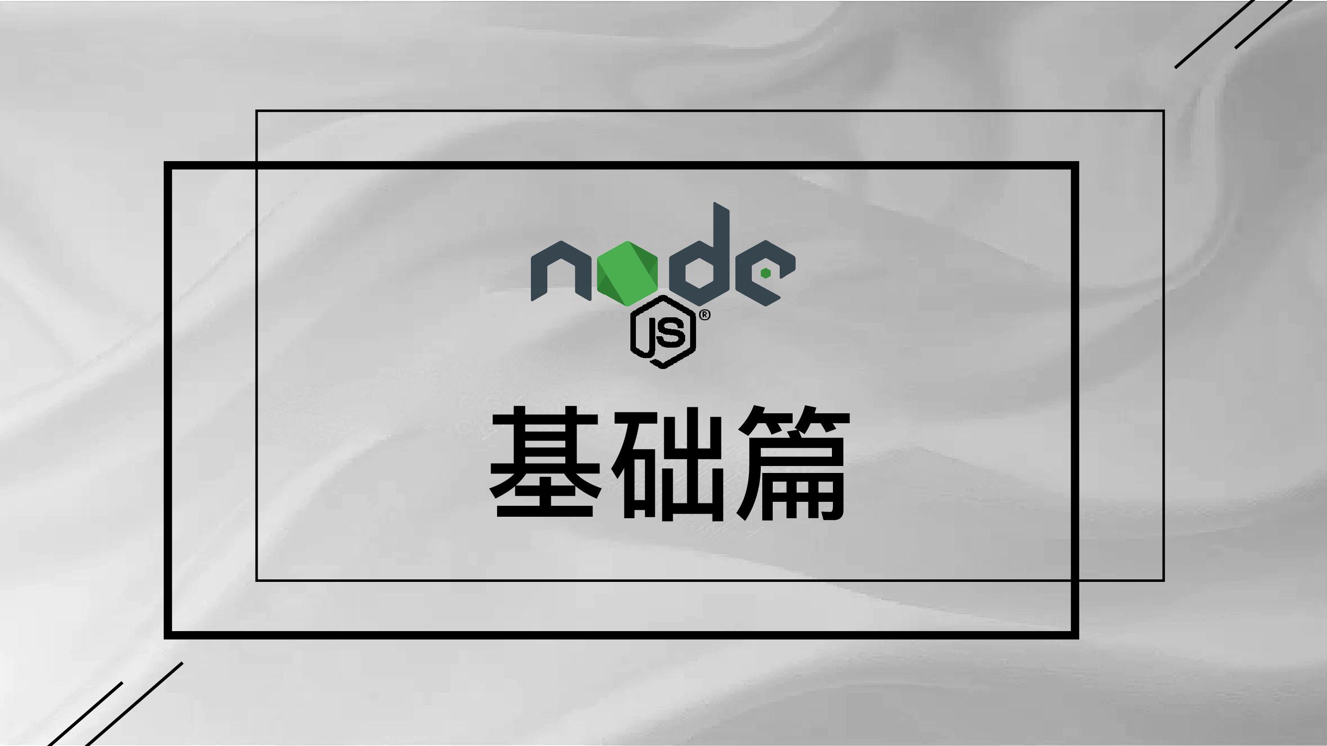 轻松学 Nodejs - 基础篇免费视频教程