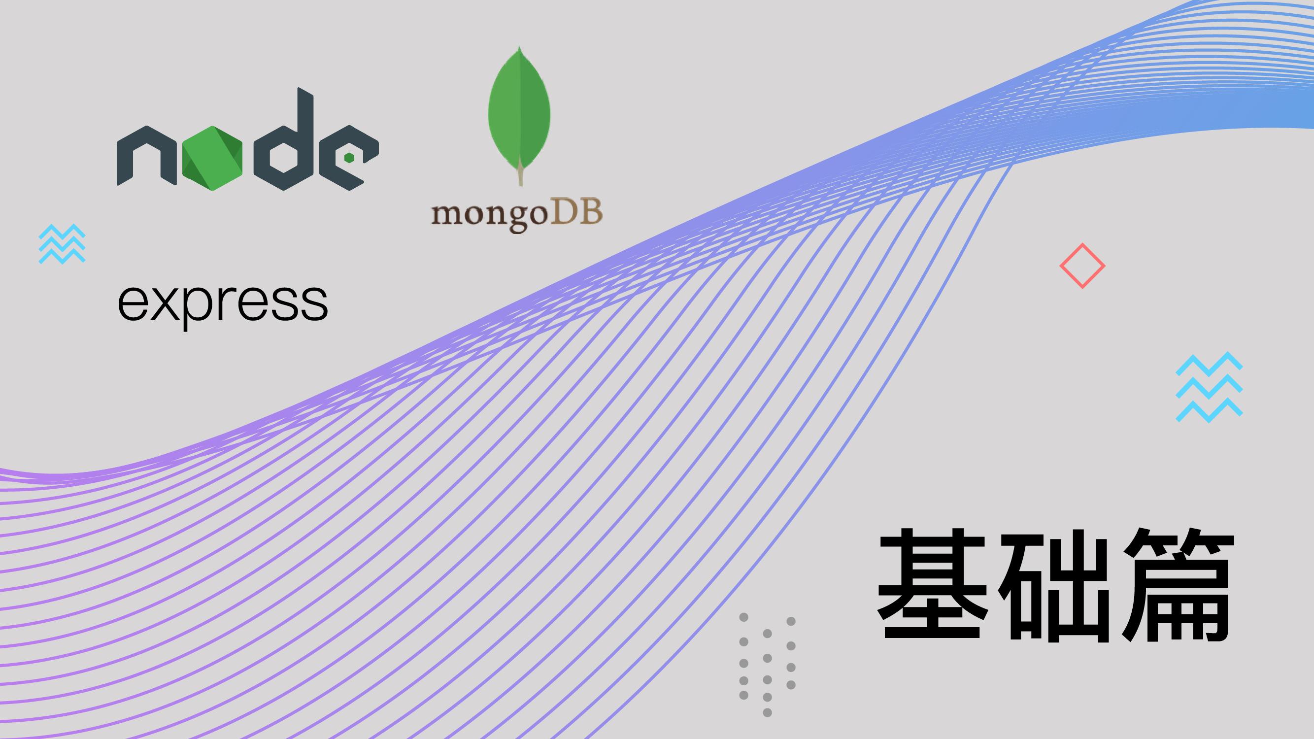 Nodejs + Express + MongoDB 基础篇视频教程