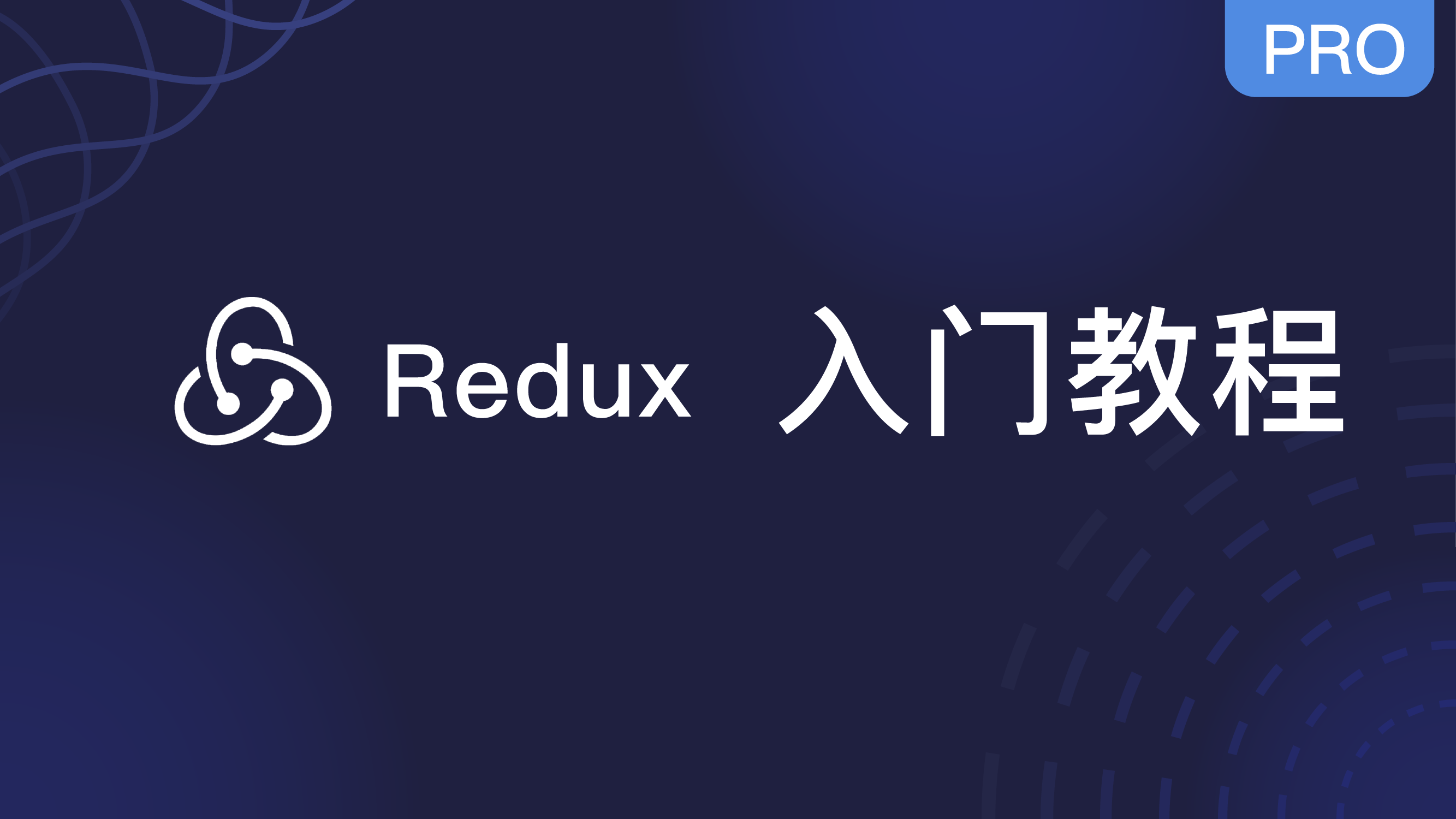 Redux 入门教程(React 进阶)