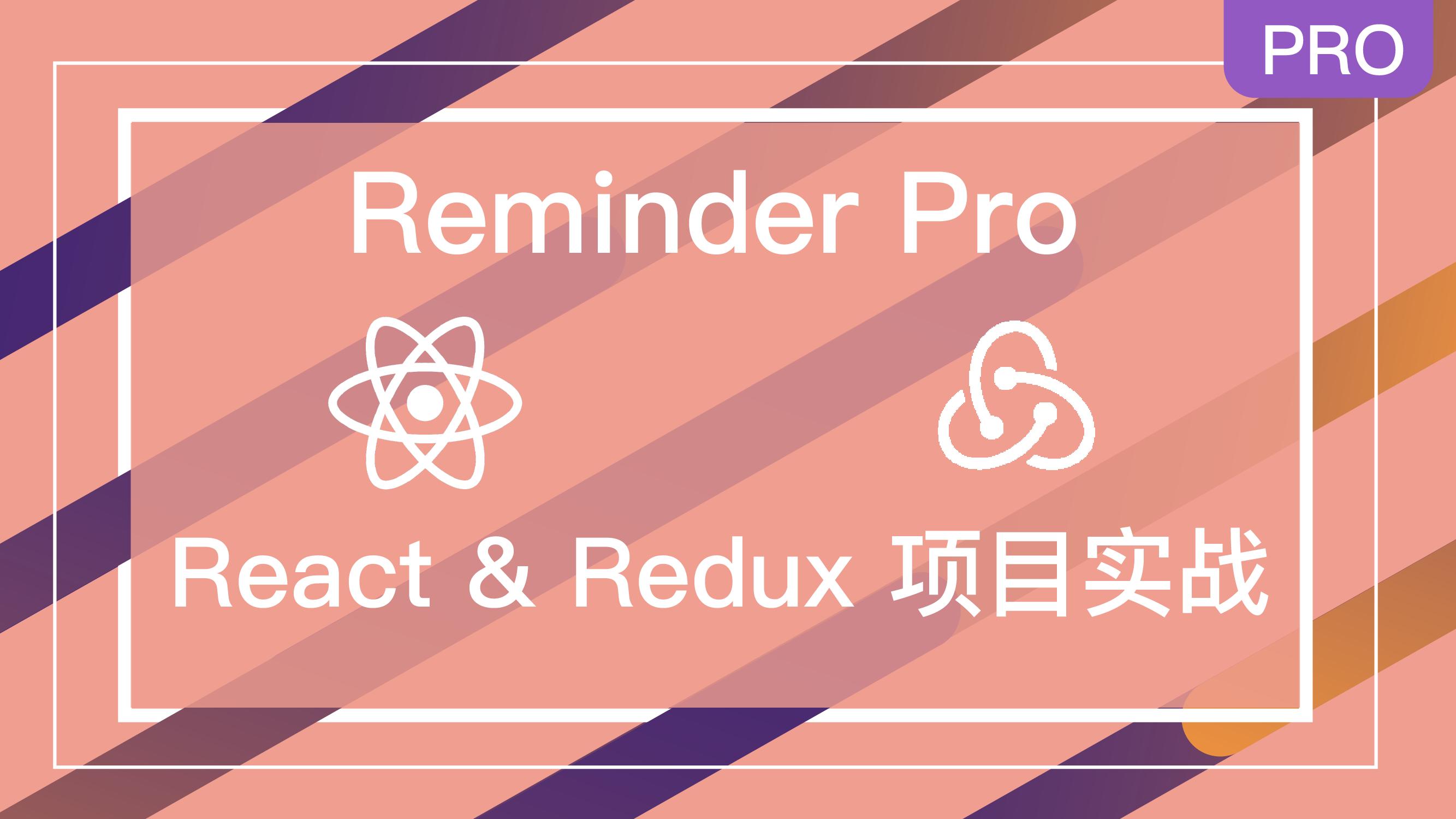 React & Redux 实战 Reminder Pro 项目 免费视频教程