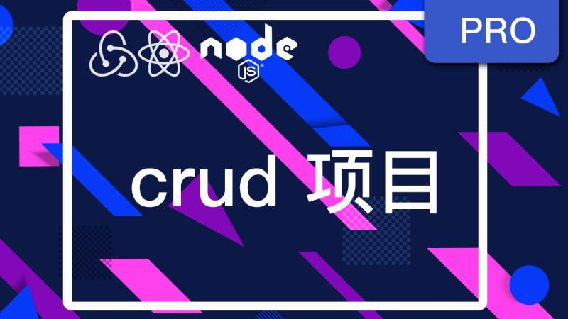 React & Redux & React-Router & Nodejs 实战 crud 项目