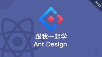 跟我一起学 React & Ant Design