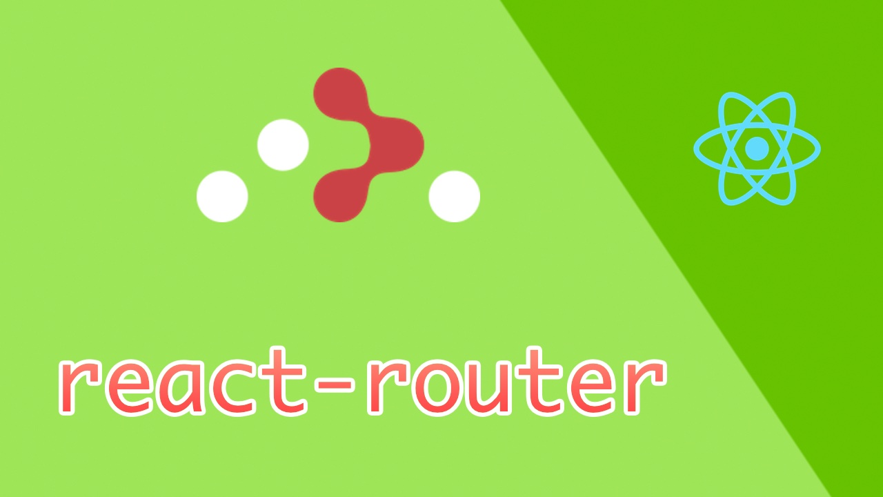 轻松学 React-Router 4