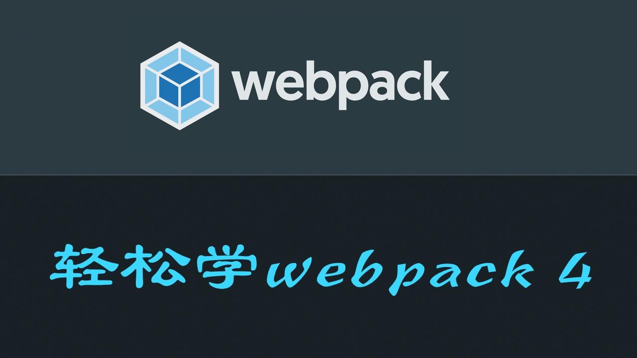 轻松学 Webpack 4 视频教程