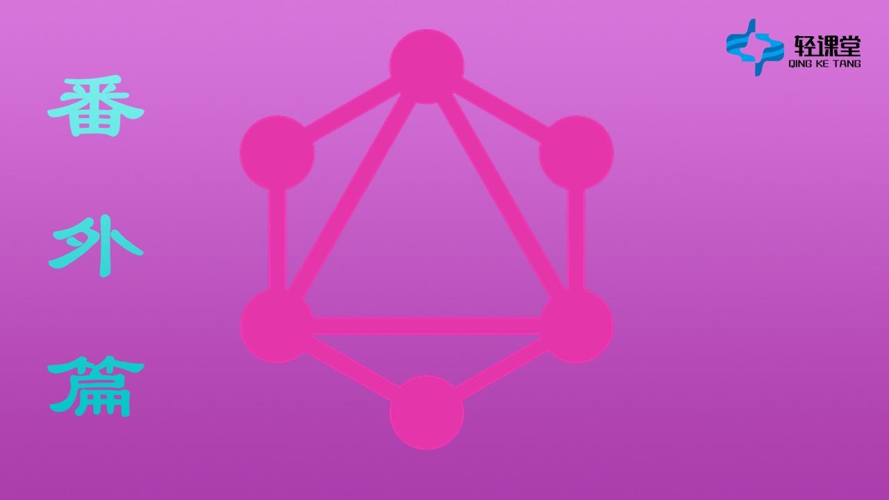 GraphQL 番外篇 - 进阶提高视频教程