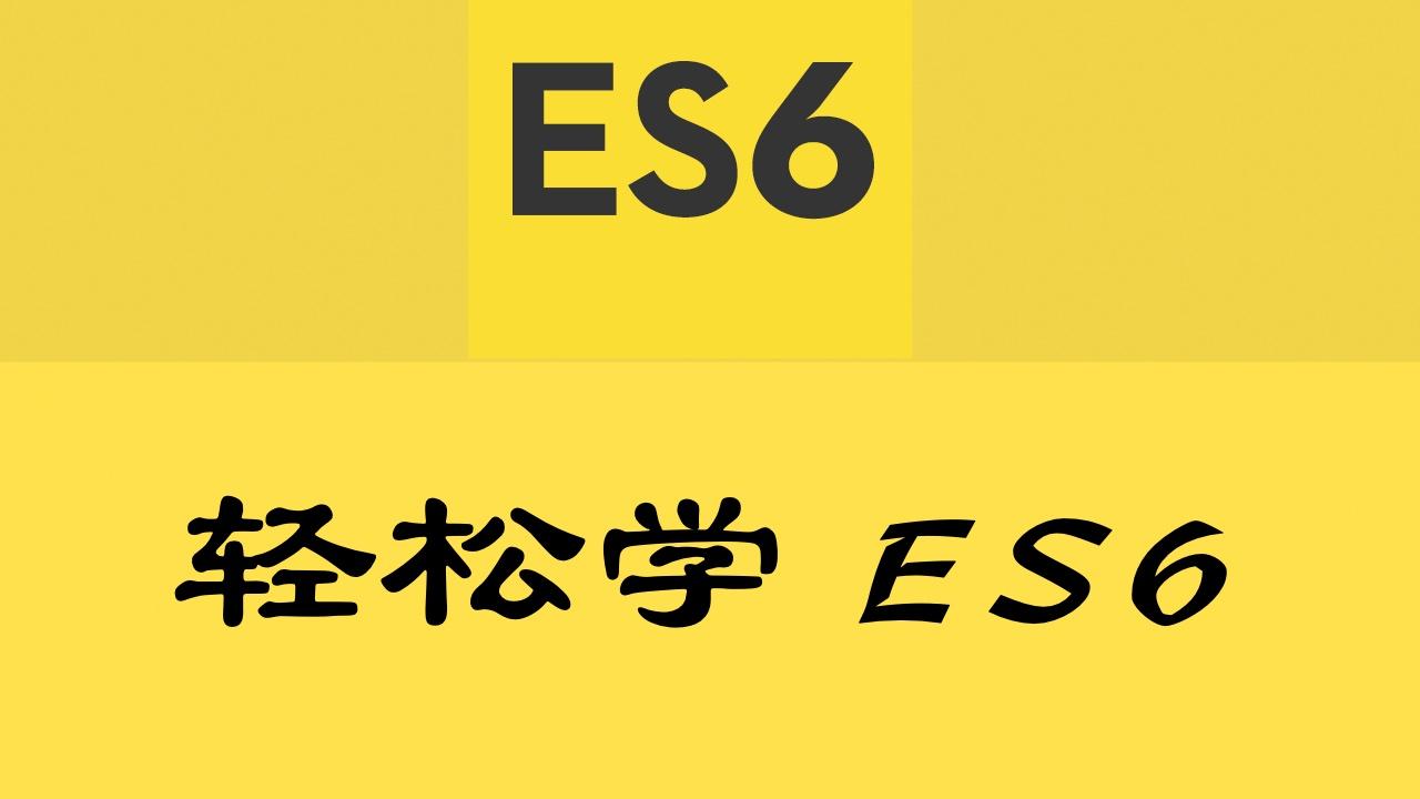 最全的 ES6 入门指南视频教程