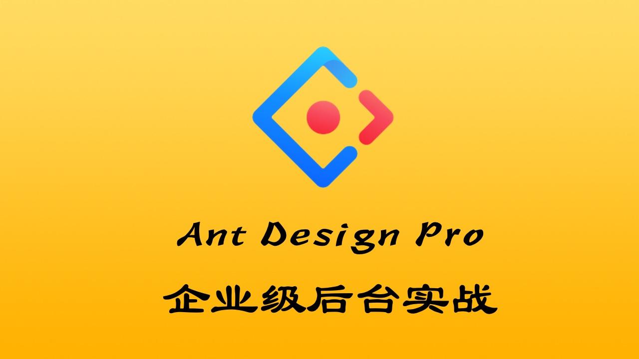 Ant Design Pro 企业级后台实战